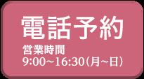 営業時間9:00~16:30(月~日)